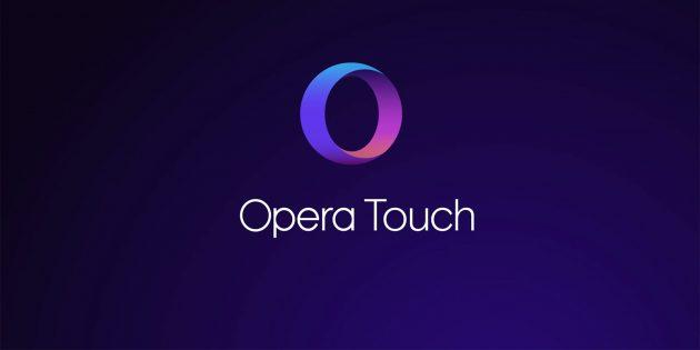 Opera выпустила браузер для Android, которым удобно пользоваться одной рукой