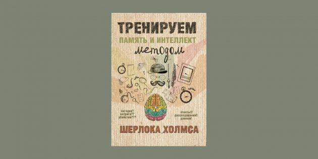 «Тренируем память и интеллект методом Шерлока Холмса», Анастасия Ежова
