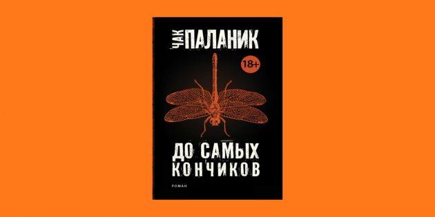 «До самых кончиков», Чак Паланик