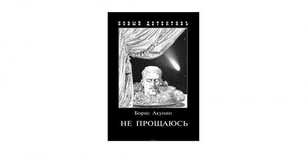 «Не прощаюсь», Борис Акунин