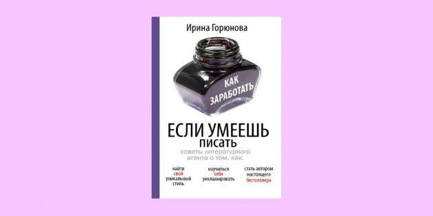 «Как заработать, если умеешь писать», Ирина Горюнова