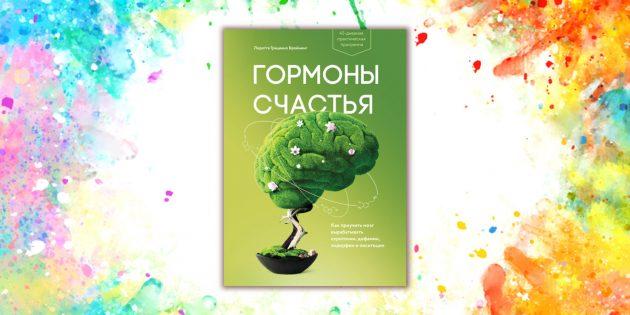 книги о мозге: «Гормоны счастья. Приучите свой мозг вырабатывать серотонин, дофамин, эндорфин и окситоцин», Лоретта Грациано Бройнинг