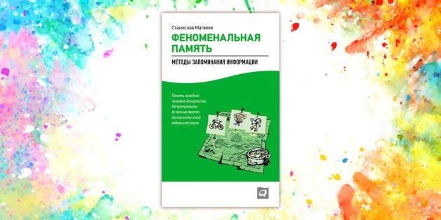книги о мозге: «Феноменальная память. Методы запоминания информации», Станислав Матвеев