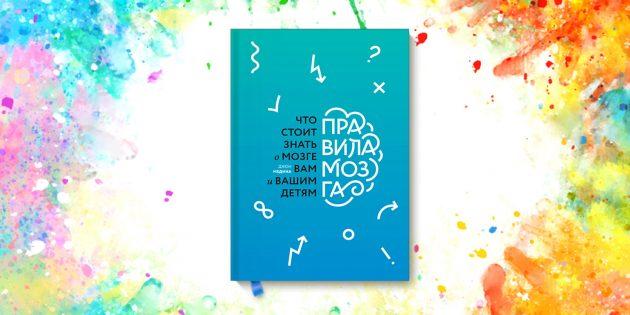 книги о мозге: «Правила мозга. Что стоит знать о мозге вам и вашим детям», Джон Медина