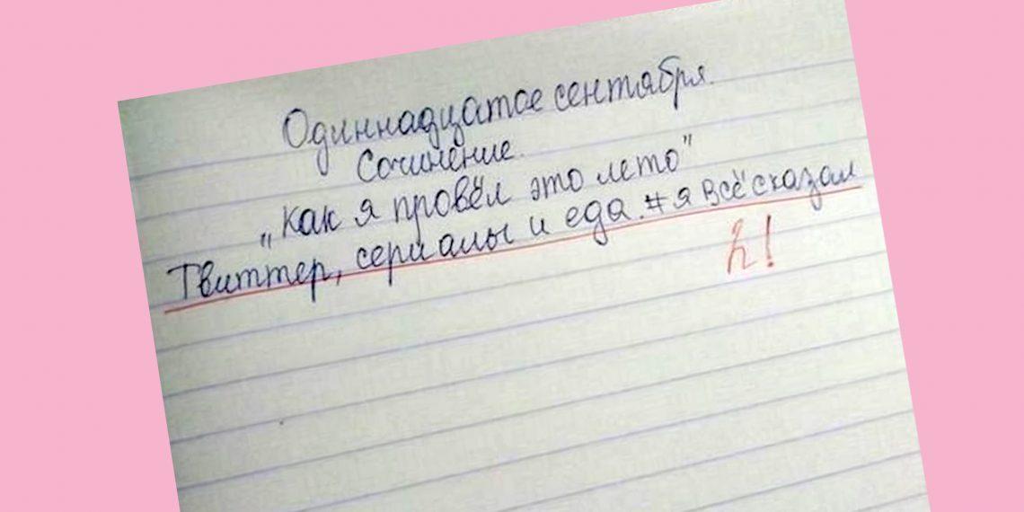 Как написать эссе на ребенка 2987