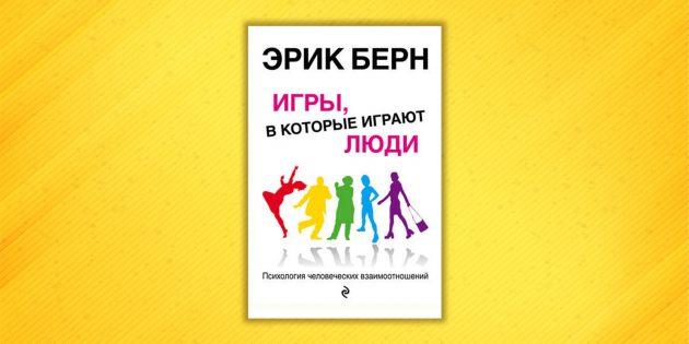 «Игры, в которые играют люди», Эрик Берн