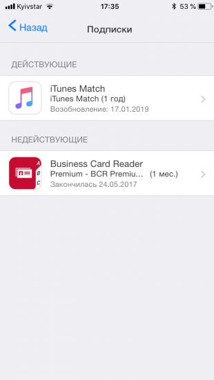 подписки iTunes