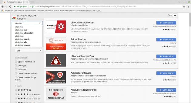 Опасные расширения. Интернет-магазин Chrome