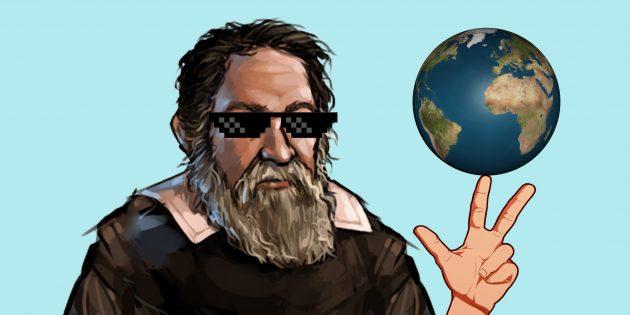 Как доказать кому угодно, что Земля круглая