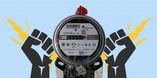 оплата ЖКУ: Как уменьшить расход электричества
