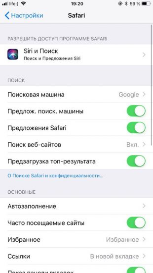 настройки Safari на iOS