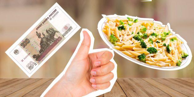 Как приготовить обед на 100 рублей: 10 бюджетных рецептов