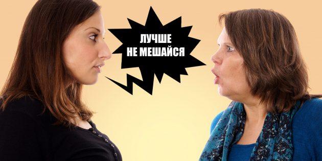9 фраз, которых никогда не стоит говорить родителям
