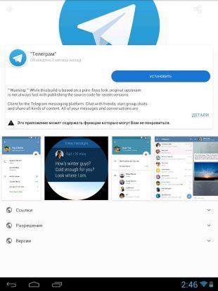 Как установить Telegram на Android: F-Droid