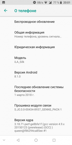 iLA Silk: версия Android