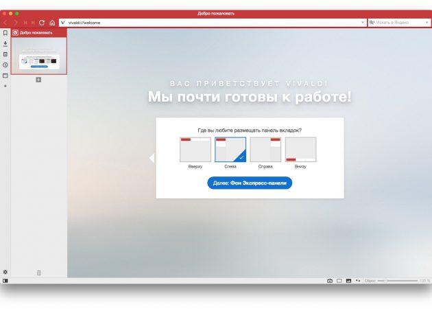 Удалить Chrome. Сложно настроить интерфейс Chrome