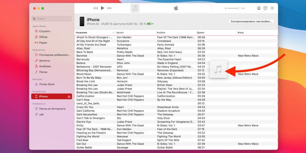 Рингтон на iPhone: перетащите мелодии в окно программы и выполните синхронизацию