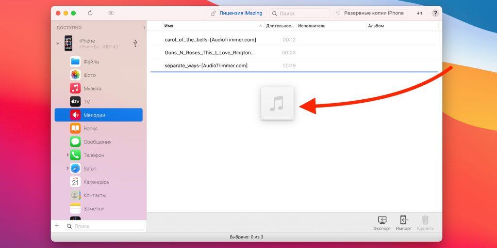 Как добавить рингтон на iPhone с помощью стороннего менеджера файлов на компьютере