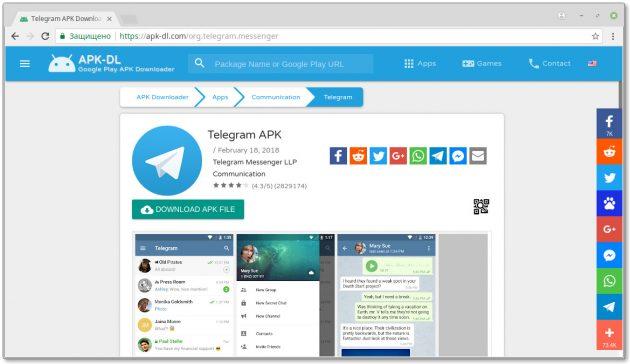Как установить Telegram на Android: сервисы для загрузки из Google Play