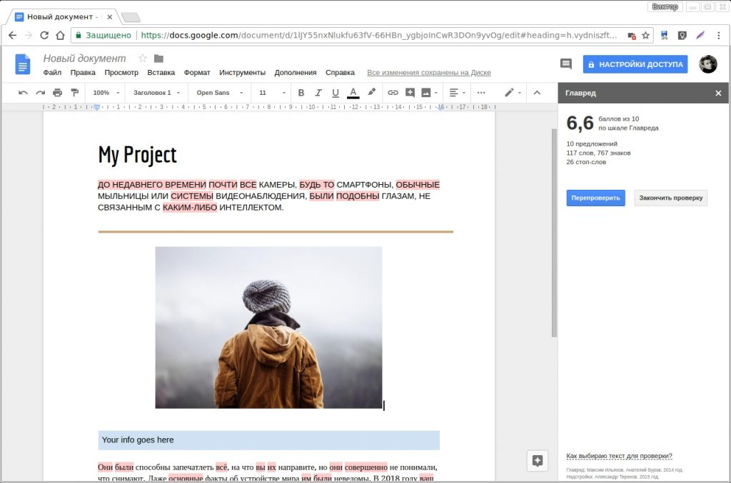 дополнения Google Docs: Главред