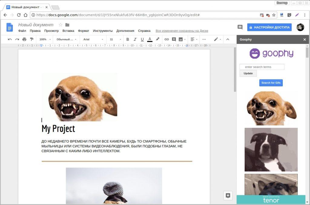 дополнения Google Docs: Goophy