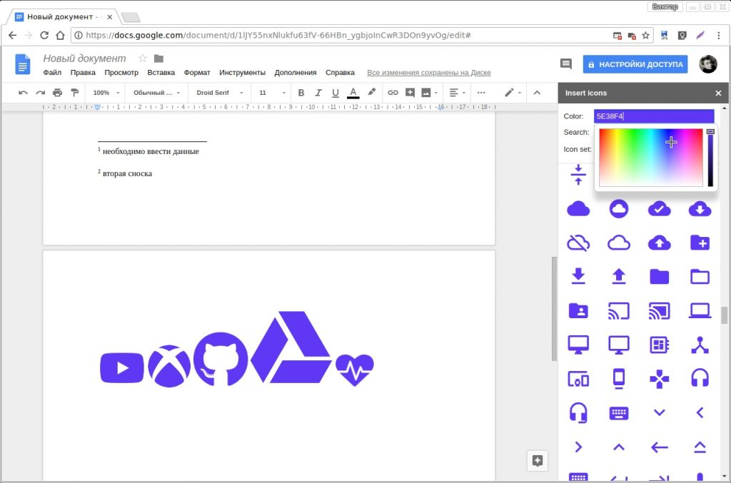 дополнения Google Docs: Insert Icons for Docs