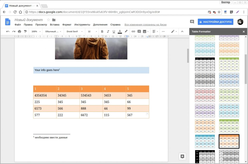 дополнения Google Docs: Table Formatter