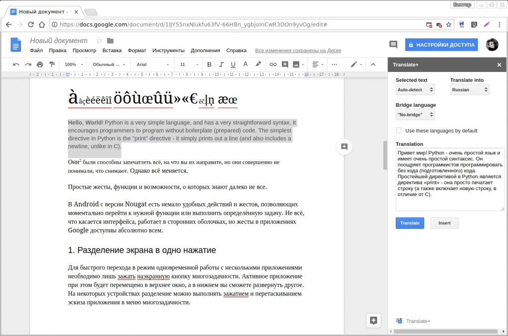 дополнения Google Docs: Translate+