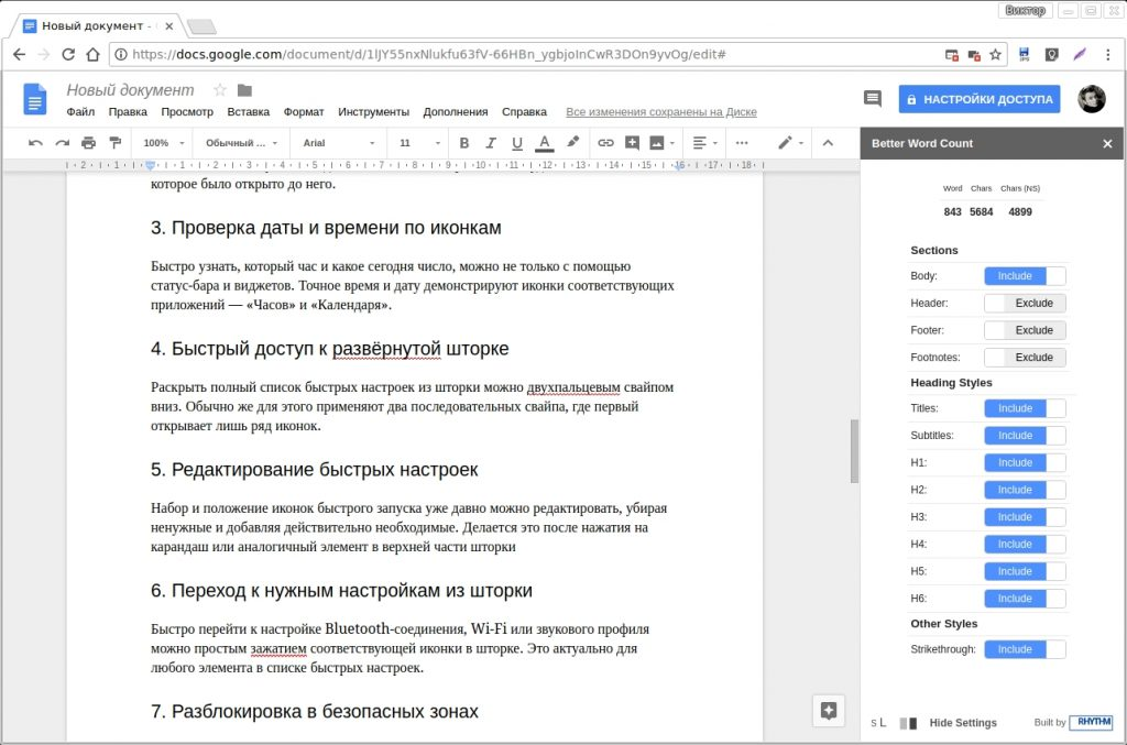 дополнения Google Docs: Better Word Count