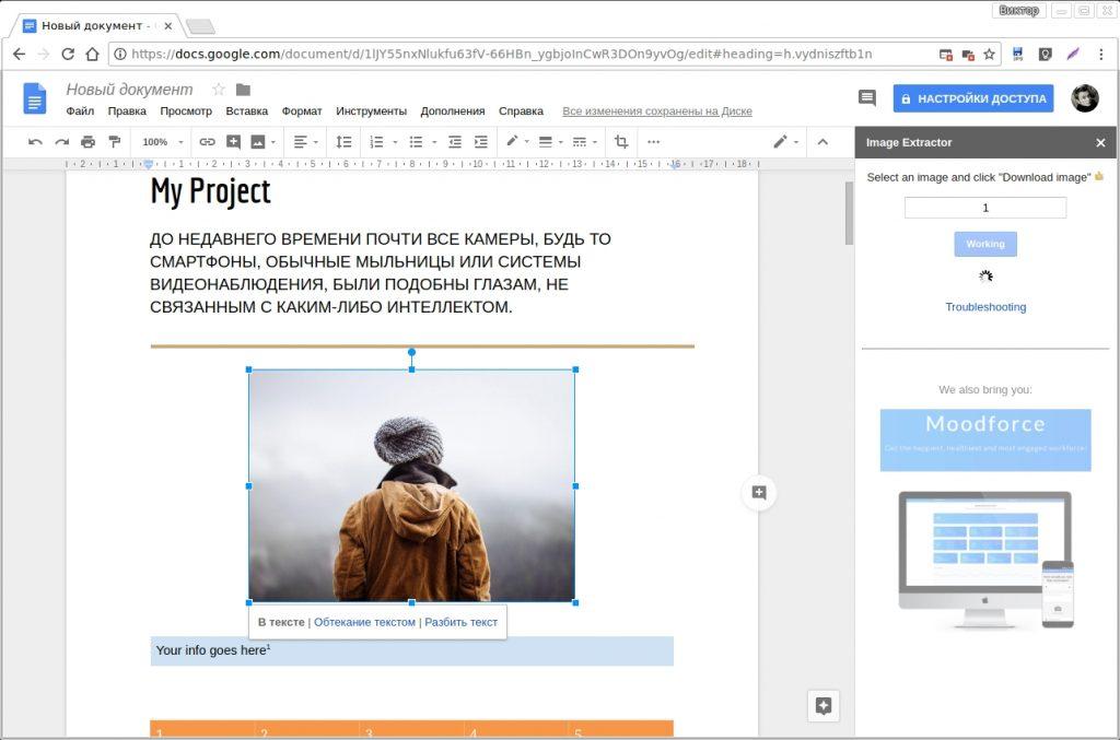 дополнения Google Docs: Image Extractor
