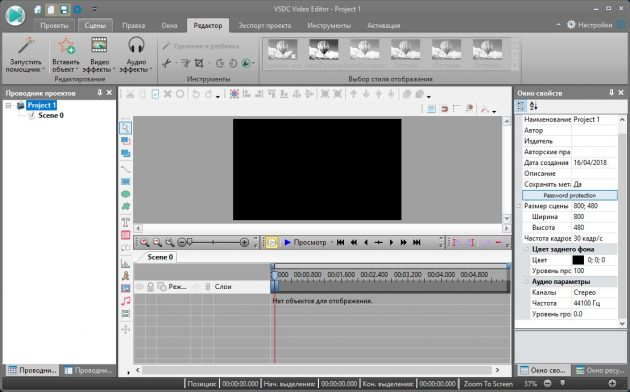Альтернативы Windows Movie Maker: VSDC Free Video Editor