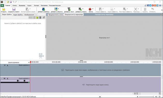 Альтернативы Windows Movie Maker: VideoPad Video Editor