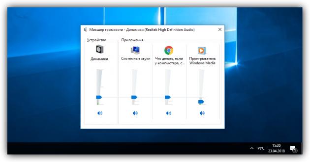 Как увеличить громкость в Windows с помощью микшера громкости