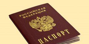 Замена паспорта гражданина РФ: когда и как это нужно делать