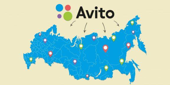 Как продавать товары на Avito по всей России