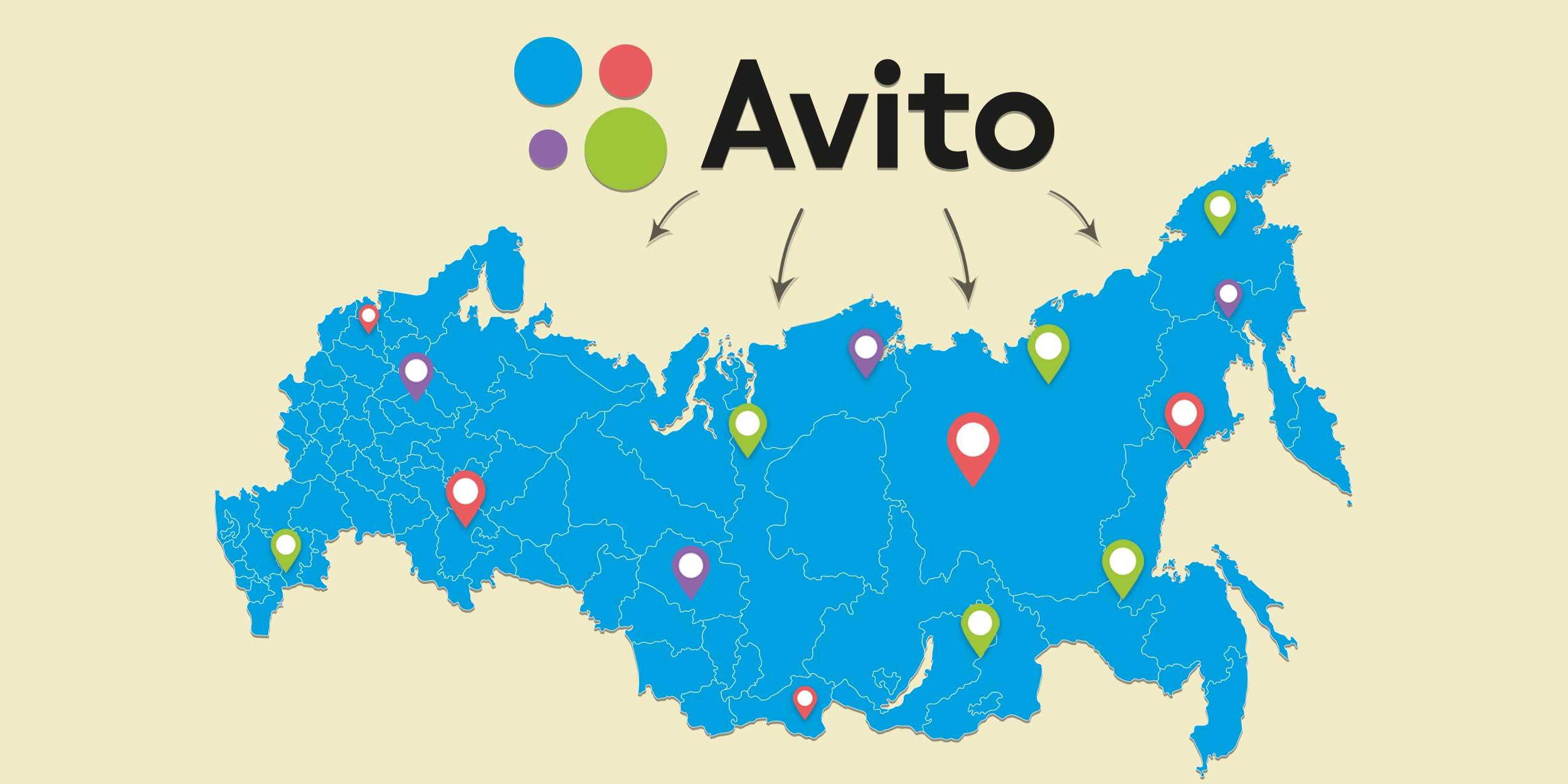 51240b68f0741 Как продавать товары на Avito по всей России - Лайфхакер
