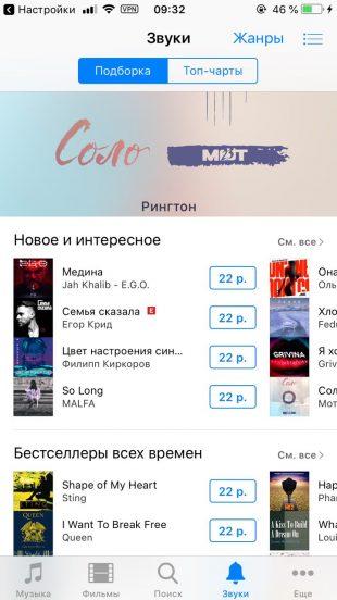 Как скачать рингтон на iPhone с помощью мобильной версии iTunes