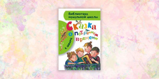 книги для детей: «Сказка о потерянном времени», Евгений Шварц