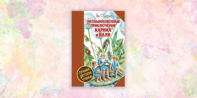 книги для детей: «Необыкновенные приключения Карика и Вали», Ян Ларри