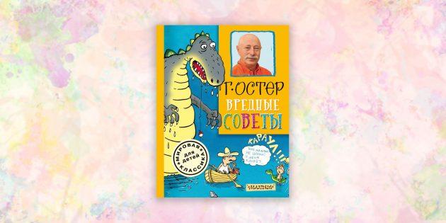 книги для детей: «Вредные советы», Григорий Остер