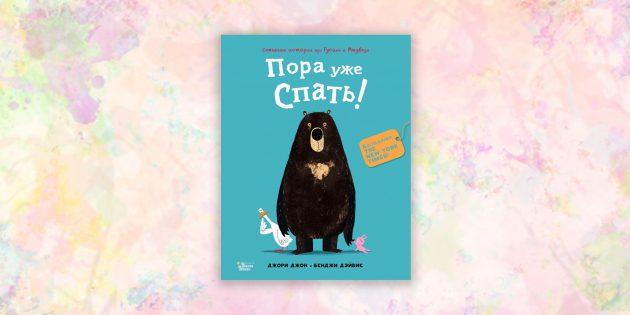 книги для детей: «Медведь и Гусик. Пора уже спать!», Джон Джори