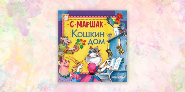 книги для детей: «Кошкин дом», Самуил Маршак