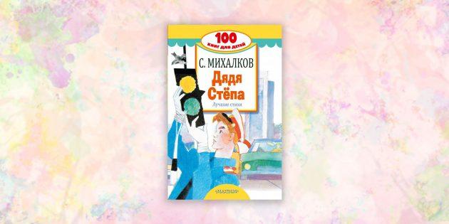 книги для детей: «Дядя Стёпа», Сергей Михалков