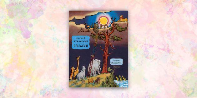 книги для детей: «Сказки», Корней Чуковский