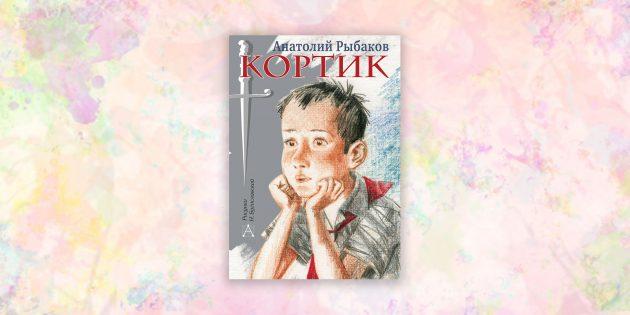 книги для детей: «Кортик», Анатолий Рыбаков