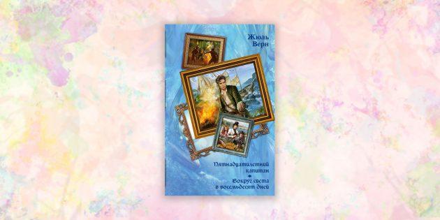 книги для детей: «Пятнадцатилетний капитан. Вокруг света в восемьдесят дней», Жюль Верн