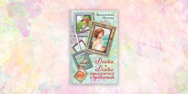 книги для детей: «Динка», Валентина Осеева