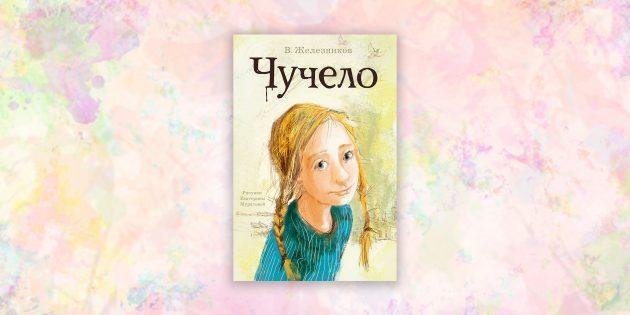 книги для детей: «Чучело», Владимир Железников