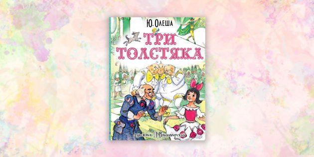 книги для детей: «Три толстяка», ЮрийОлеша