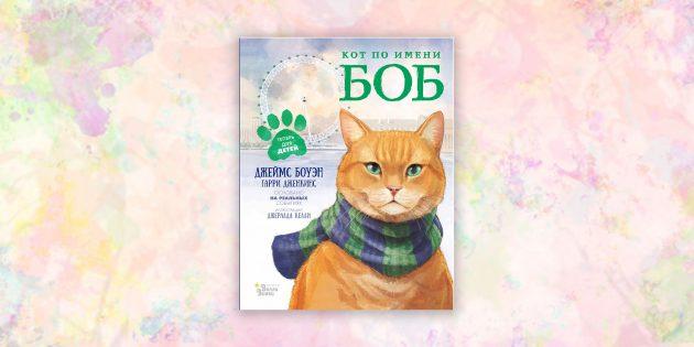 книги для детей: «Кот по имени Боб», ДжеймсБоуэн